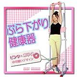 『ぶら下がり健康器』全身ストレッチで肩こり・腰痛改善☆
