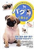 パグと暮らす (愛犬の飼い方・育て方マニュアル 決定版)