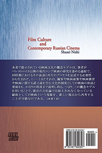 Eiga Bunka to Gendai Rosia Eiga Shusei Nishi Createspace Independent Publishing Platform