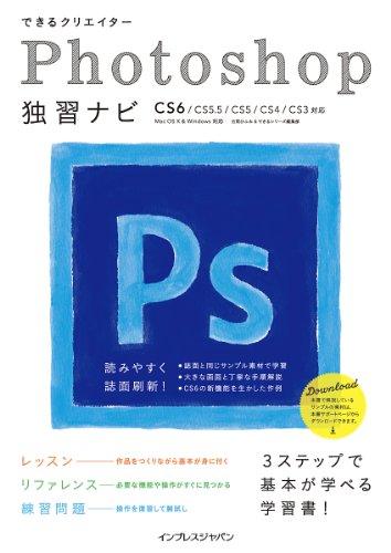 できるクリエイターPhotoshop独習ナビCS6/CS5.5/CS5/CS4/CS3対応 (できるクリエイターシリーズ)
