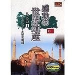 感動の世界遺産 トルコ 1 WHD-5143 [DVD]