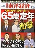 週刊 東洋経済 2013年 1/26号 [雑誌]