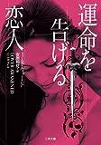 運命を告げる恋人 (二見文庫 ザ・ミステリ・コレクション) (二見文庫 ウ 7-3 ザ・ミステリ・コレクション)