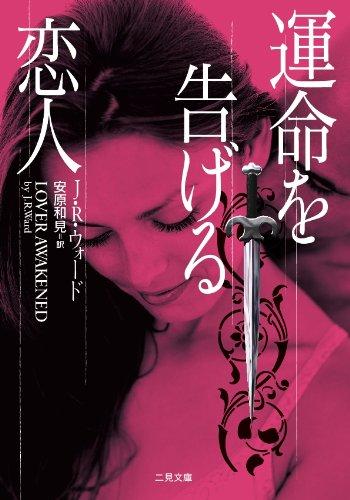 運命を告げる恋人 (二見文庫 ザ・ミステリ・コレクション)