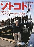 SOTOKOTO (ソトコト) 2010年 05月号 [雑誌]