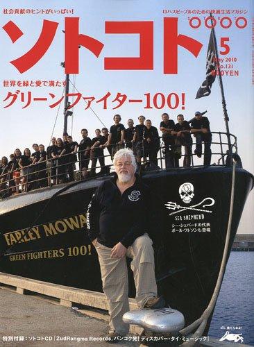 SOTOKOTO ( ソトコト ) 2010年 05月号 [雑誌]