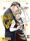 極道Cafe 2 (アクアコミックス)