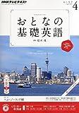 NHK テレビ おとなの基礎英語 2013年 04月号 [雑誌]