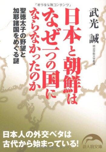 日本と朝鮮はなぜ一つの国にならなかったのか (新人物往来社文庫)