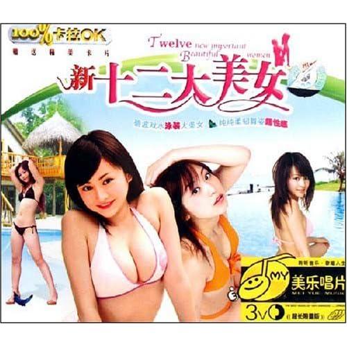 vcd新十二大美女(3碟装)