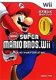 NewスーパーマリオブラザーズWii (任天堂公式ガイドブック)