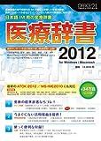 医療辞書2012