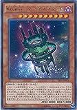 Kozmo-ダークプラネット レア 遊戯王 エクストラパック2016 ep16-jp16