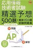 応用情報技術者試験 午前 平成22年度版 精選予想500題+最新160題 試験問題集
