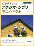 伴奏CD・パート譜付 クラリネットでスタジオジブリ/アニメベスト