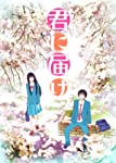 君に届け BD-BOX [Blu-ray]