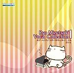 水月陵 ボーカルコレクション1