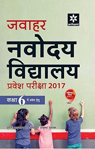 Jawahar Navodaya Vidhyalaya Pravesh Pariksha 2017 for Class VI