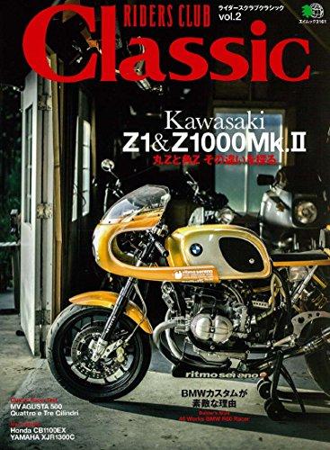 RIDERS CLUB Classic (ライダースクラブクラシック) Vol.2 (エイムック 3161)