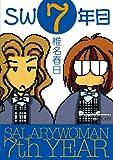 SW7年目 / 椎名 春日 のシリーズ情報を見る
