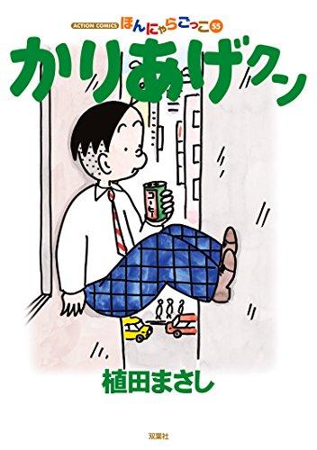 かりあげクン : 55 (アクションコミックス)