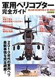 軍用ヘリコプター完全ガイド (イカロス・ムック)