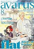 COMIC avarus (コミック アヴァルス) 2012年 08月号 [雑誌]