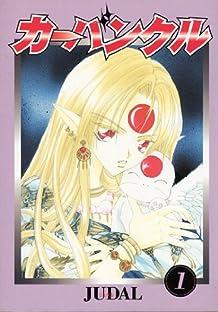 カーバンクル (1) (Wings comics)
