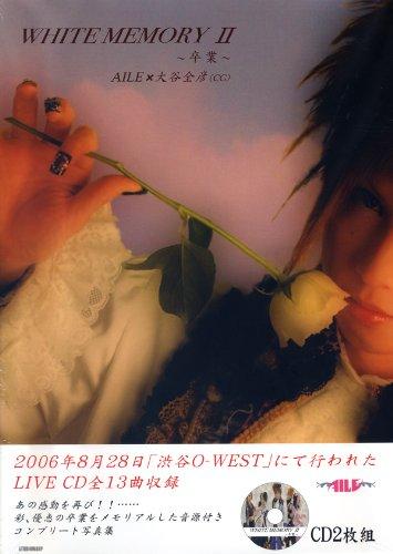 AILE 「WHITE MEMORYII~卒業~」 (CD付)
