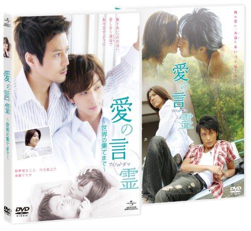 愛の言霊 【ツインパック】 [DVD]
