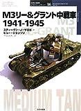 M3リー&グラント中戦車1941‐1945 (オスプレイ・ミリタリー・シリーズ―世界の戦車イラストレイテッド)