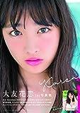 大友花恋1st写真集「Karen」 (TOKYO NEWS MOOK) -