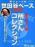 復刻版所ジョージの世田谷ベース (NEKO MOOK 1033)