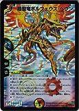 デュエルマスターズ 【DM-27】 超聖竜ボルフェウス・ヘヴン 【スーパーレア】