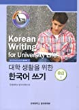 img - for Korean Writing for Intermediate college life. 1 (Korean edition) book / textbook / text book