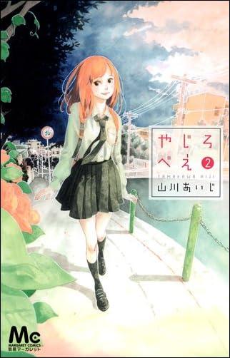 やじろべえ 2 (マーガレットコミックス)
