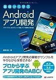 基礎から学ぶ Androidアプリ開発 [単行本(ソフトカバー)] / 渡邊 昌之 (著); シーアンドアール研究所 (刊)