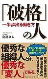「破格」の人 ―半歩出る働き方 (角川SSC新書)
