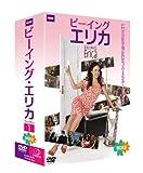 ビーイング・エリカ シーズン1 DVD-BOX2