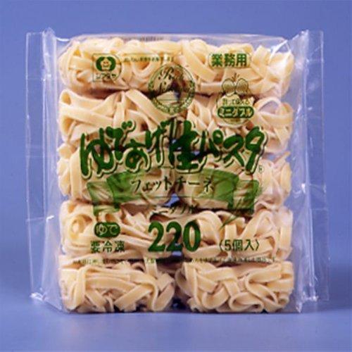 【ゆであげ生パスタ】冷凍フェットチーネ 220g×5個