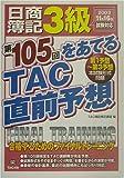 日商簿記3級 第105回をあてるTAC直前予想
