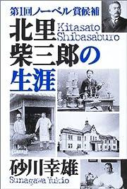 北里柴三郎の生涯―第1回ノーベル賞候補