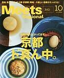 Meets Regional 2016年 10 月号 [雑誌]