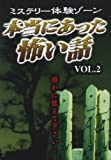 本当にあった怖い話 Vol.II[DVD]