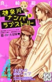神奈川ナンパ系ラブストーリー プチデザ(4) (デザートコミックス)