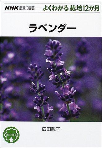 ラベンダー (NHK趣味の園芸・よくわかる栽培12か月)