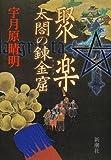 聚楽 太閤の錬金窟(グロッタ)