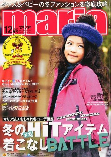 maria (マリア) 2010年 12月号 [雑誌]
