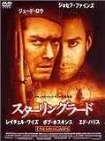 スターリングラード [DVD] 北野義則ヨーロッパ映画ソムリエのベスト2001第3位