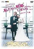 """""""チョ・グォンとガインの""""私たち結婚しました-コレクション-(アダムカップル編) Vol.5 [DVD]"""